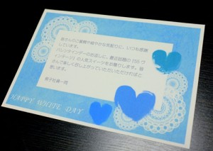 whiteday_card_015