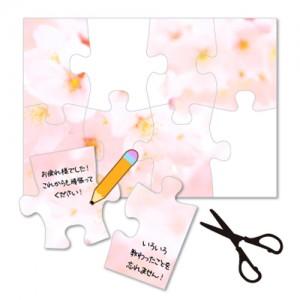 yosegaki_d_002