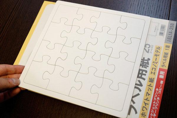 ジグソーパズル 手作り
