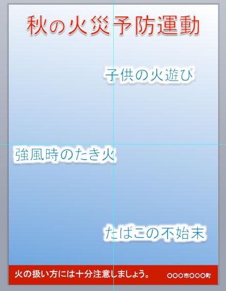 bousai_poster_008