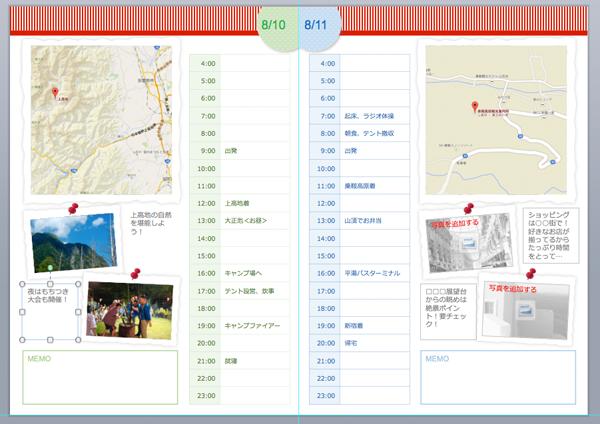 summer_trip_011