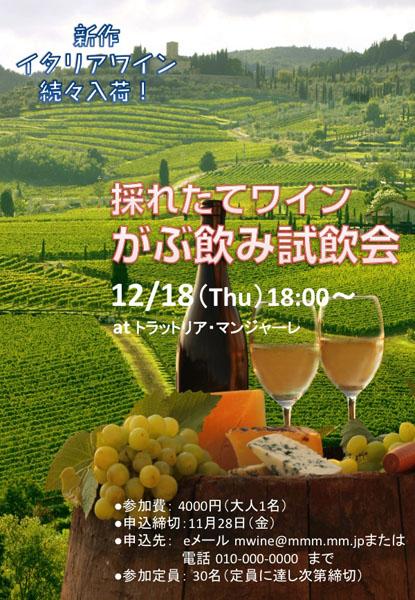 wineparty_008