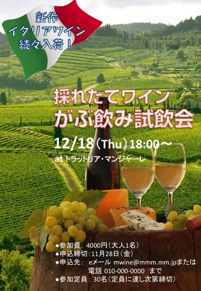wineparty_010