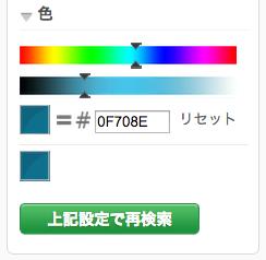 color_seacrh_002
