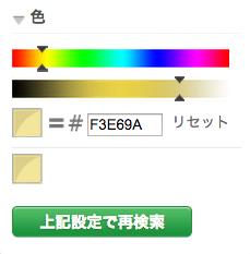 color_seacrh_005
