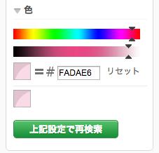 color_seacrh_007
