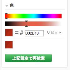 color_seacrh_009
