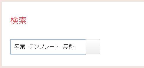 topics_search_005