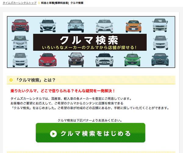 rentacar_for_chkui_002