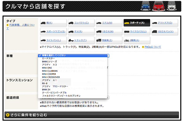 rentacar_for_chkui_003
