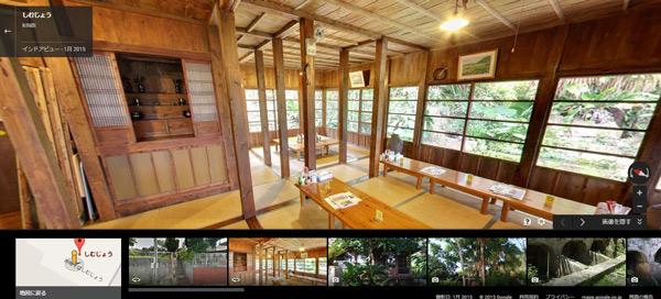 okinawa_indoorview_008