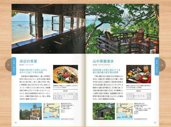 okinawa_indoorview_020