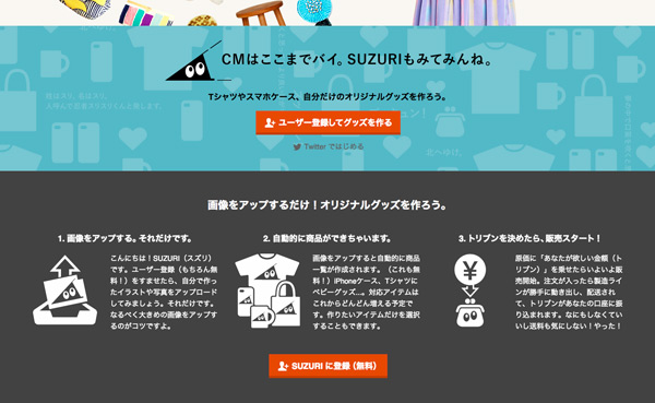 suzuri_001