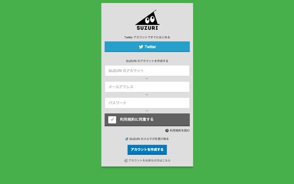 suzuri_002