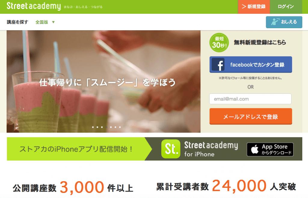 スクリーンショット 2015-08-07 午後2.11.51