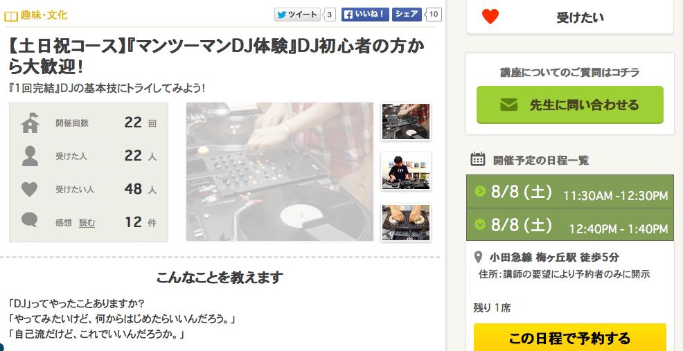 スクリーンショット 2015-08-07 午後2.21.41