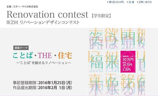 contest_2015fall_006