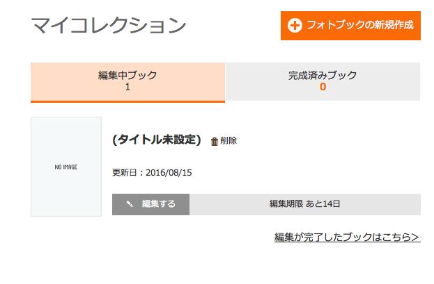 スクリーンショット(2016-08-16 13.02.57)
