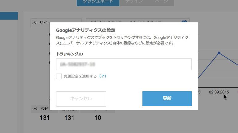 04_ブック詳細GA_popup