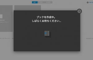 画像_作成中