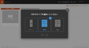 lic_開き方選択