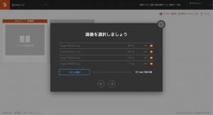 lic_画像アップロード