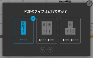 pdf 見開き表示 表紙