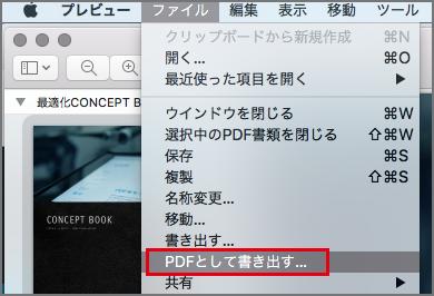 jww pdf 保存 mac