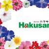 株式会社ハクサンのイメージ画像
