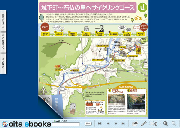 大分県の電子書籍ポータルサイト「oita ebooksで公開されている観光案内リーフレット