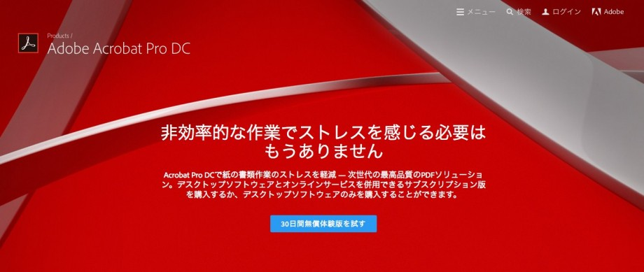 出展:https://acrobat.adobe.com/jp/ja/products/acrobat-pro.html
