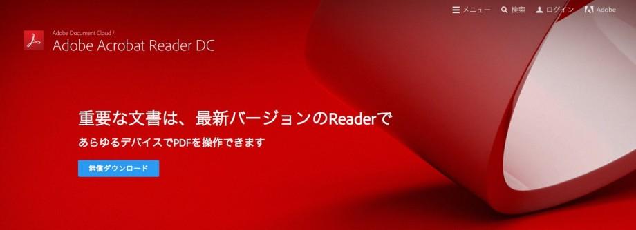 出展:https://acrobat.adobe.com/jp/ja/products/pdf-reader.html