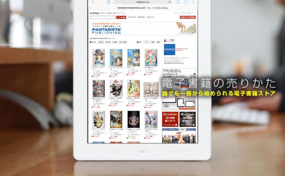 出典:http://mixpaper.jp/page/about_store.php