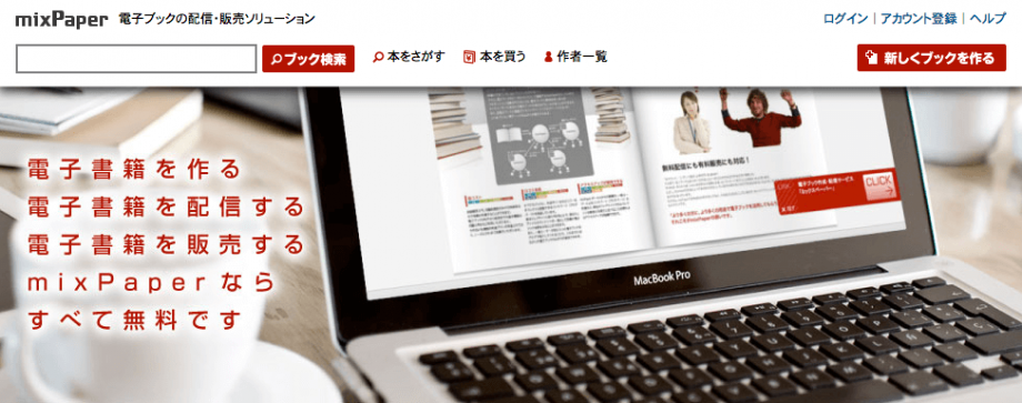 出典:http://mixpaper.jp/ target=
