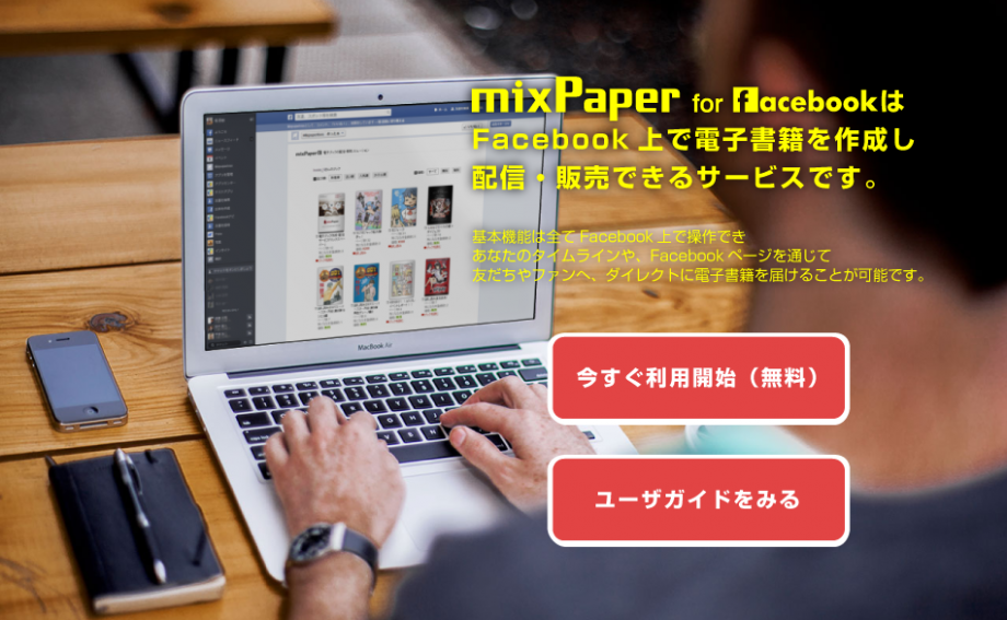 出典:mixPaper for facebook