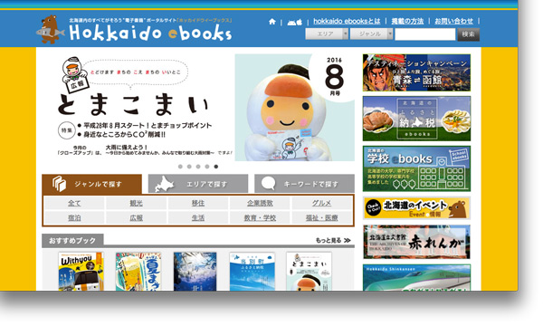 hokkaido_ebooks_001