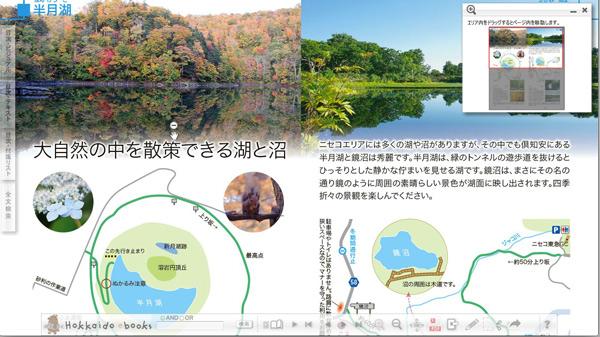hokkaido_ebooks_002