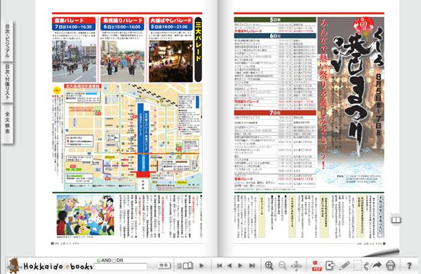 hokkaido_ebooks_003