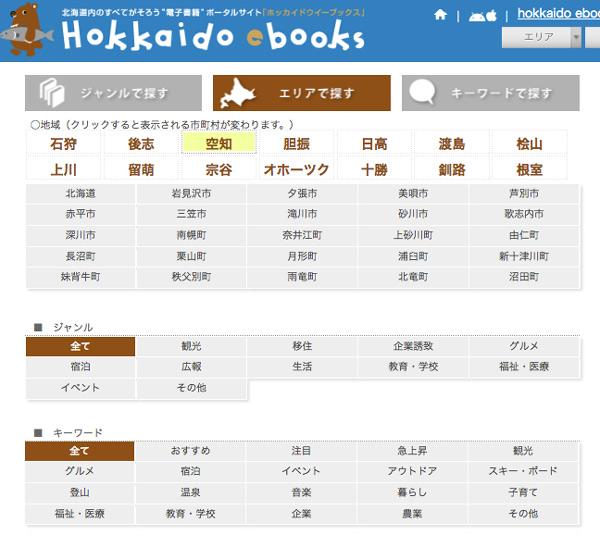 hokkaido_ebooks_005