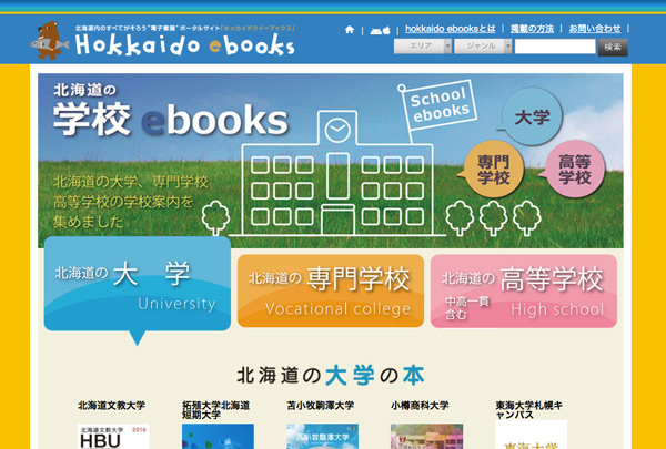hokkaido_ebooks_006