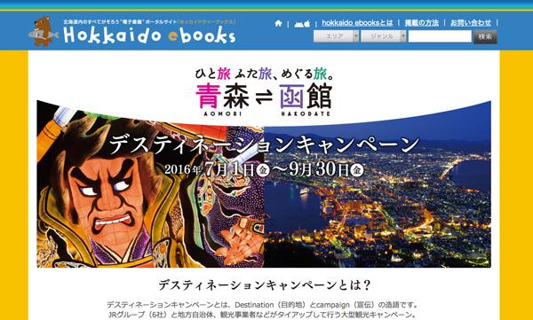 hokkaido_ebooks_007