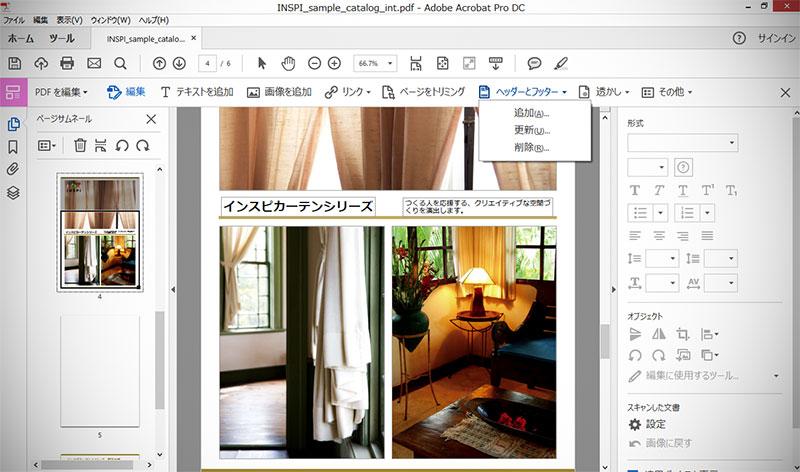 pdf デジタルカタログ 変換 ソフト