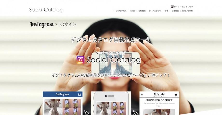 Social Catalog 公式サイト