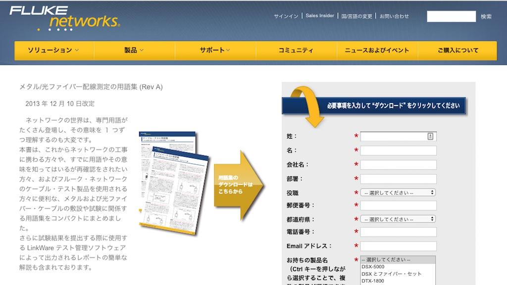 フルーク・ネットワークスがWebサイトに掲載している「メタル/光ファイバー配線測定の用語集 (Rev A)」 http://jp.flukenetworks.com/gppc/copper-and-fiber-glossary-jp?lsd=gpc-tech