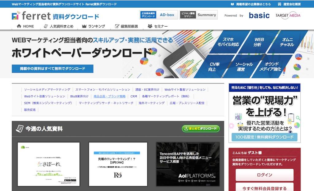 ferretではマーケティング担当者に向けたホワイトペーパーを大量にダウンロードできます。 http://ferret.marke-media.net/