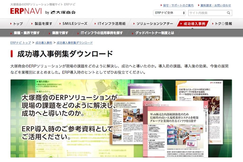 大塚商会のERPソリューション情報サイトでは、業種別の成功事例を資料としてダウンロード可能! https://www.otsuka-shokai.co.jp/erpnavi/casestudies/download/