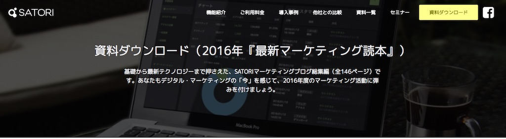 SATORI株式会社では、マーケティングに関する最新情報をまとめたホワイトペーパーを掲載中。 https://satori.marketing/form_pamphlet_marketing_handbook_2016_old/