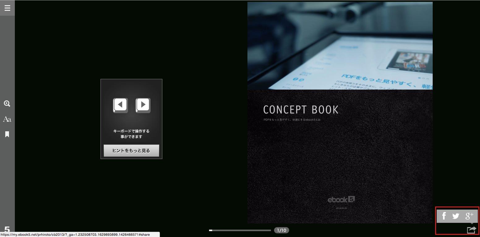 ebook5のシェアボタンは右下に