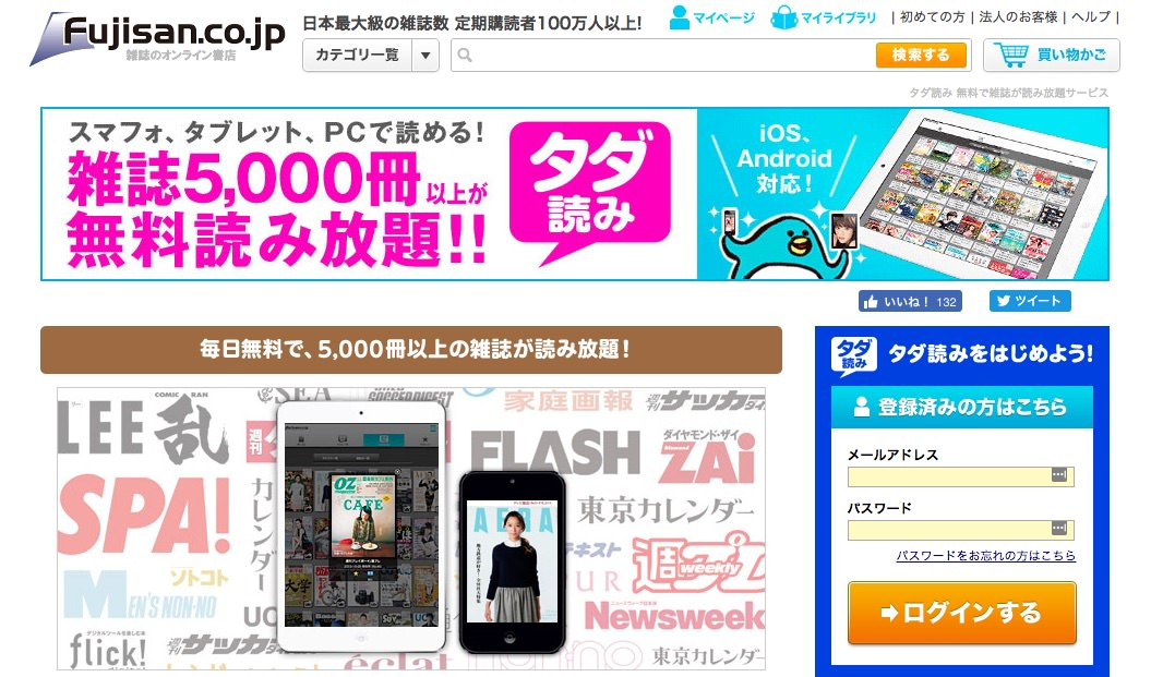 日本最大級の雑誌オンライン書店Fujisanでもバックナンバーのタダ読みができます。