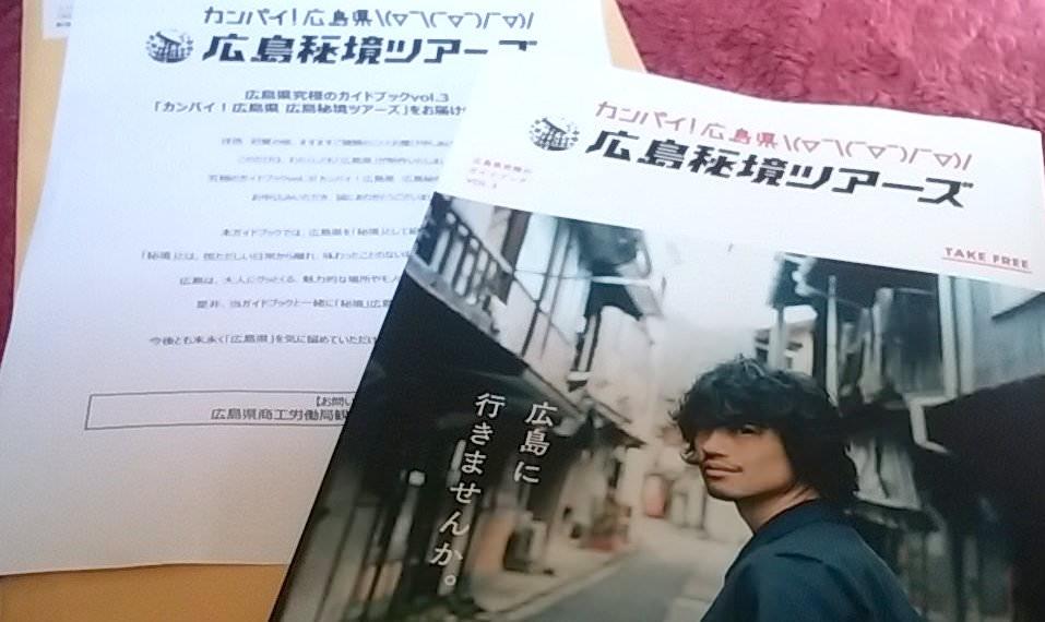 オンラインから申し込んだ冊子。コンテンツ量が豊富で広島に行きたくなる作りです。
